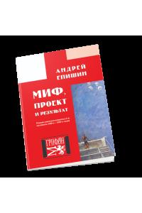 Миф, проект и результат. Ранняя советская живопись 2-й половины 1920-х - начала 1930-х годов