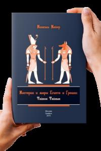 Мистерии и мифы Египта и Греции: Тайное Тайных