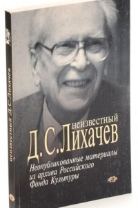 Неизвестный Лихачев. Неопубликованные материалы из архива Российского Фонда Культуры