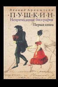 Пушкин. Непричёсанная биография. Первая книга