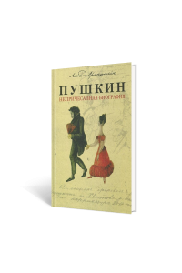 Пушкин. Непричёсанная биография