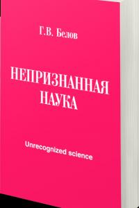 Непризнанная наука