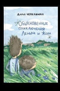 Обыкновенные приключения Леньки и Жора