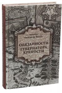 Обязанности губернатора крепости / Пер. с франц. Я.С. Семченкова