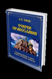 Очерки православия. Размышления в свете истории, науки, религии