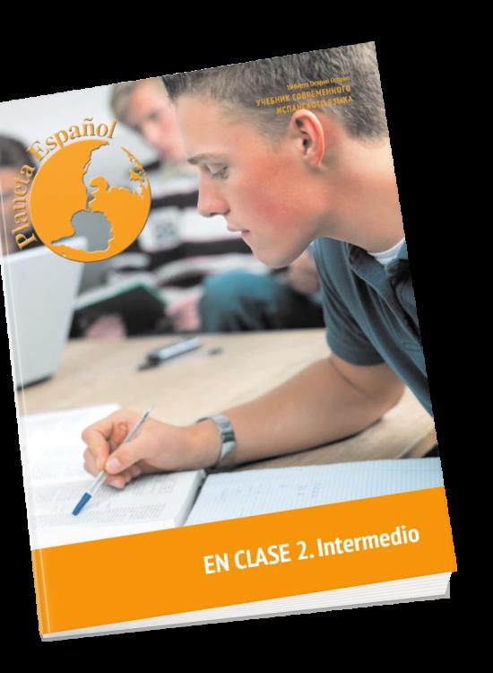 Учебник современного испанского языка «Planeta Español». En Clase 2. Intermedio