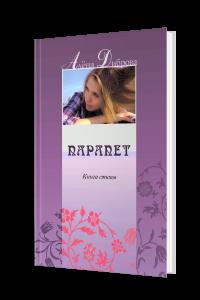 Парапет: Книга стихов