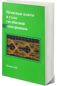 Печатные платы и узлы гигабитной электроники