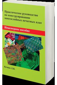 Практическое руководство по конструированию многослойных печатных плат. Инженерное пособие