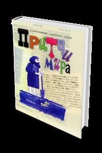 Притчи мира (2-е изд.)