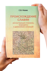 Происхождение славян: реконструкция этнонима, прародины и древнейших миграций