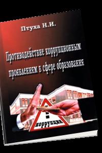 Противодействие коррупционным проявлениям в сфере образования