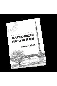 Прямой эфир: Сборник рассказов