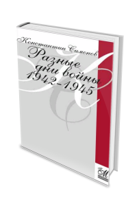 Разные дни войны. 1942 - 1945 (II том)