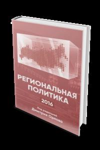 Региональная политика — 2016
