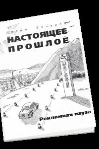 Рекламная пауза: Сборник рассказов