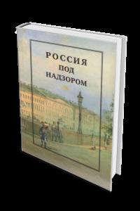 Россия под надзором