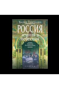 Россия земная и небесная