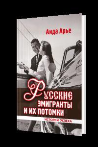 Русские эмигранты и их потомки: истории успеха