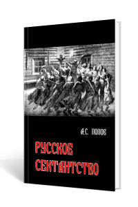 Русское сектантство