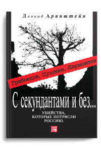 С секундантами и без... Убийства, которые потрясли Россию: Грибоедов, Пушкин, Лермонтов