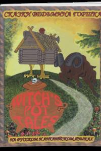 Забавные мудрые сказки. Сказки ведьмина горшка