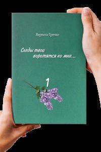 Следы твои воротятся ко мне… Биографические очерки (в 3-х томах)