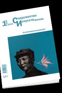 Журнал Содружество искусств. Москва#1(5) 2019