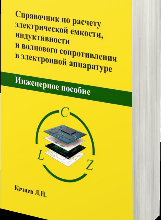 Справочник по расчёту электрической ёмкости, индуктивности и волнового сопротивления в электронной аппаратуре. Инженерное пособие