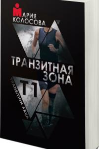 Транзитная зона | Transition Area | Т1 (Третье издание, испр. и доп.)