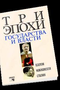Три эпохи государства и власти