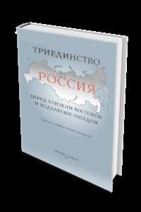 Триединство: Россия перед близким Востоком и недалеким Западом: Научно-литературный альманах