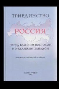 Триединство: Россия перед близким Востоком и недалеким Западом. 2-е издание, дополненное