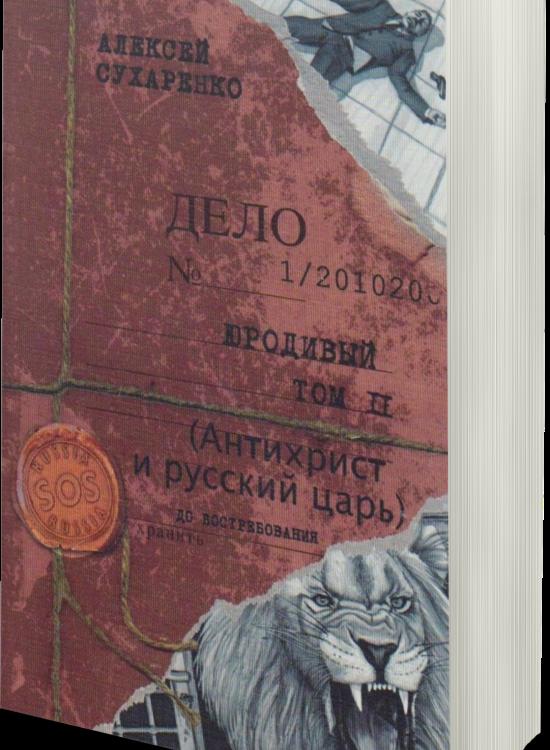 Юродивый. Антихрист и русский царь. Книга вторая