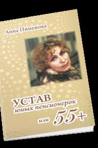 Устав юных пенсионерок или 55+