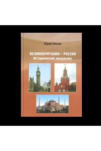Великобритания – Россия: Исторический мезальянс