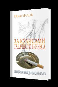 За кулисами табачного бизнеса: от индейской трубки до электронной сигареты