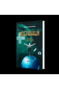 Избранный (Интервью с легендарными современниками). Вып. III