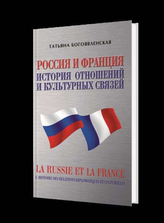 Россия и Франция. История отношений и культурных связей