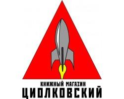 Книжный магазин «Циолковский»