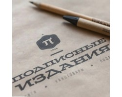 Книжный магазин «Подписные издания»