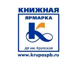 Книжная ярмарка в ДК им. Крупской