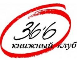 Национальный книжный дистрибьютор «Книжный Клуб 36.6»